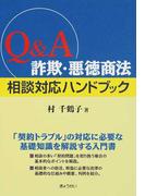 Q&A詐欺・悪徳商法相談対応ハンドブック
