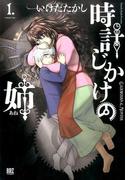 時計じかけの姉 1 (バーズコミックス)(バーズコミックス)