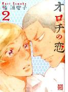 オロチの恋 2 (バーズコミックス)