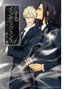恋するインテリジェンス 4 (バーズコミックス)