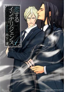 恋するインテリジェンス 4 (バーズコミックスリンクスコレクション)