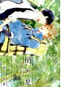 梢の夏 (バーズコミックス)