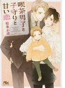 喫茶男子と子守りと甘い恋 (幻冬舎ルチル文庫)(幻冬舎ルチル文庫)