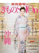 きものSalon '17春夏号 魅惑の沖縄珠玉の美ら布を求めて 五、六、七月に何を着ますか?