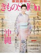 きものSalon '17春夏号 魅惑の沖縄珠玉の美ら布を求めて 五、六、七月に何を着ますか? (家庭画報特選)(家庭画報特選)