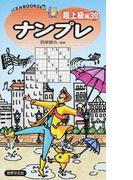 ナンプレ 超上級編39 (パズルBOOKS)