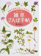 雑草さんぽ手帖 ポケット版 名前の由来が楽しくわかる!