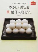 上菓子「岬屋」主人のやさしく教える和菓子のきほん おうちで作れる専門店の味