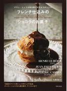 フレンチ仕込みの「ショコラのお菓子」 グラン・シェフが初公開するひみつのレシピ