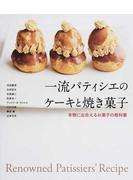 一流パティシエのケーキと焼き菓子 本物に出合えるお菓子の教科書