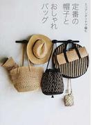 エコアンダリヤで編む定番の帽子とおしゃれバッグ