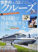 世界のクルーズ 2017 外国船で日本を旅する!デビューに最適なショートクルーズ満載