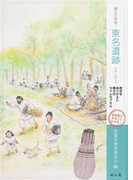 縄文の奇跡!東名遺跡 歴史をぬりかえた縄文のタイムカプセル 国史跡がまるごとわかる!