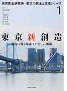 東京新創造 災害に強く環境にやさしい都市
