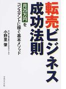 転売ビジネス成功法則 月25万円をコンスタントに稼ぐ基本メソッド