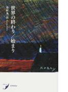 世界の終わり/始まり 歌集 (現代歌人シリーズ)