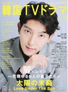 もっと知りたい!韓国TVドラマ vol.77 (MEDIABOY MOOK)(メディアボーイMOOK)