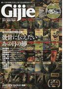 Gijie TROUT FISHING MAGAZINE 2017NEW YEAR 創刊20周年特別企画後世に伝えたいあの日の鱒