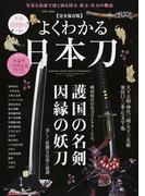 よくわかる日本刀 写真と由来で深く知る国宝・重文・名刀の物語 護国の名剣 因縁の妖刀 完全保存版