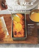 シンプルベイク&スイーツ バターを使わないからかんたん、かろやか! (ORANGE PAGE BOOKS)(ORANGE PAGE BOOKS)