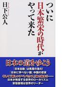 ついに日本繁栄の時代がやって来た (WAC BUNKO)(Wac bunko)