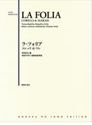 ラ・フォリア コレッリ&マレ (FLUTE REPERTOIRE)