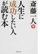人生に成功したい人が読む本 (PHP文庫)(PHP文庫)