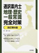 通訳案内士地理・歴史・一般常識完全対策 改訂第6版