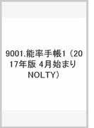 9011 能率手帳1(黒) 4月始まり