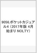 9056 ポケットカジュアル4(ブラック) 4月始まり
