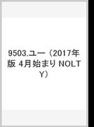 9503 NOLTYユー(カリーニョピンク) 4月始まり