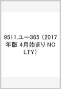 9511 NOLTYユー365(アラゴンオレンジ) 4月始ま