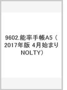 9602 能率手帳A5(黒) 4月始まり
