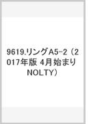 9619 リングA5-2(ピンク) 4月始まり