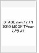 STAGE navi vol.12(2017) (NIKKO MOOK TVnaviプラス)