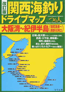 関西海釣りドライブマップ 大阪湾〜紀伊半島(田尻漁港〜熊野川河口) 改訂版 (つり人Perfect Fishing Guide MAP)