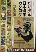 ビジュアル日本切手カタログ Vol.5 記念切手編 2001−2016