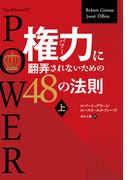 【全1-2セット】権力に翻弄されないための48の法則
