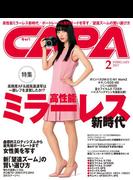 【期間限定ポイント40倍】CAPA2017年2月号