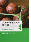 バスケットボールの教科書 4 指導者の哲学と美学