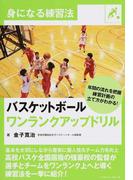 バスケットボール ワンランクアップドリル