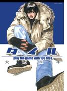 タイル(OHZORA コミックス)