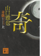 【全1-2セット】奇偶(講談社文庫)