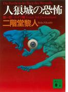 【全1-4セット】人狼城の恐怖(講談社文庫)