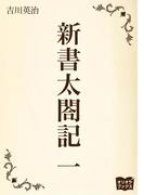 【全1-2セット】新書太閤記