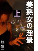 【全1-3セット】美熟女の淫景(愛COCO!)