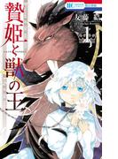 【全1-6セット】贄姫と獣の王
