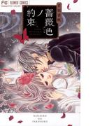 【全1-2セット】薔薇色ノ約束(フラワーコミックス)