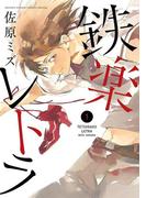 【1-5セット】鉄楽レトラ(ゲッサン少年サンデーコミックススペシャル)