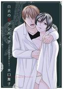 【1-5セット】白衣のヴァンパイア~ドS医師の奴隷にされて~(絶対恋愛Sweet)